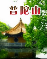 【江南】普陀山游记(散文诗)